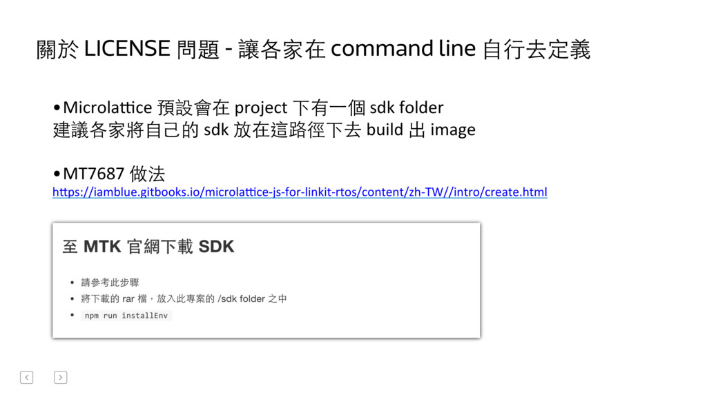 •Microlarce 預設會在 project 下有⼀一個 sdk...