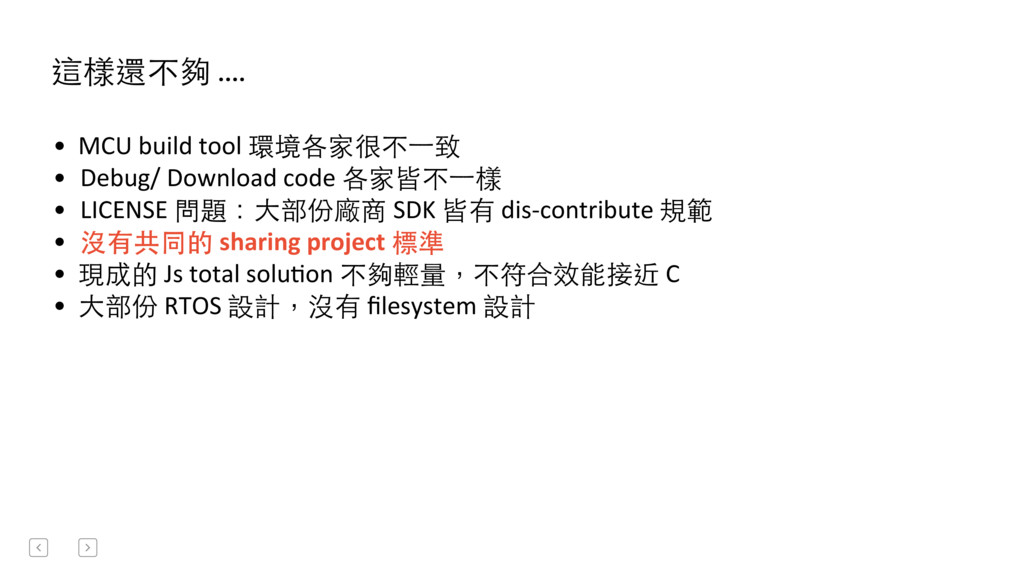 • MCU build tool 環境各家很不⼀一致  • ...