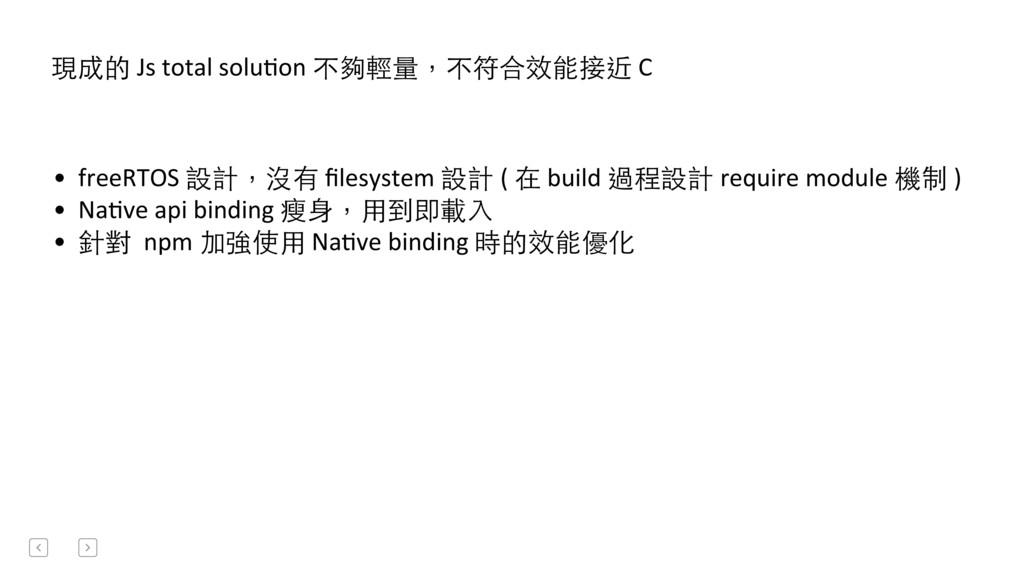 • freeRTOS 設計,沒有 filesystem 設計 ...