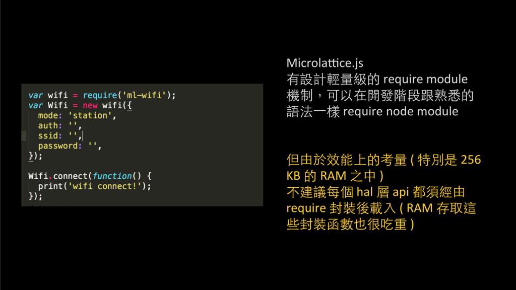 global mode  Microlarce.js   有設計輕量級...
