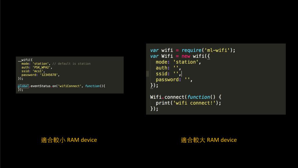 適合較⼩小 RAM device  適合較⼤大 RAM devi...