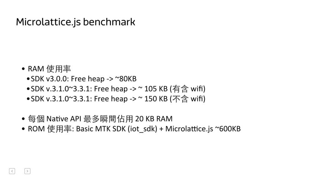 • RAM 使⽤用率  •SDK v3.0.0: ...