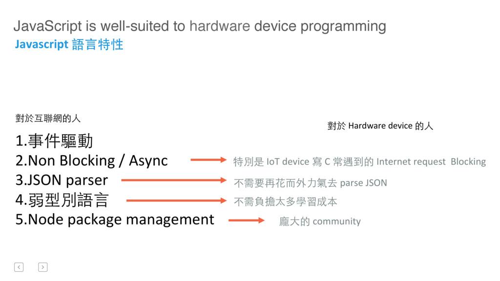 Javascript 語⾔言特性    1.事件驅動  2.Non...