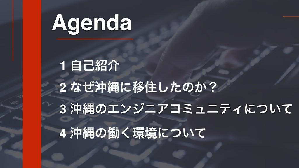3 ԭೄͷΤϯδχΞίϛϡχςΟʹ͍ͭͯ Agenda 4 ԭೄͷಇ͘ڥʹ͍ͭͯ 2 ͳͥԭ...
