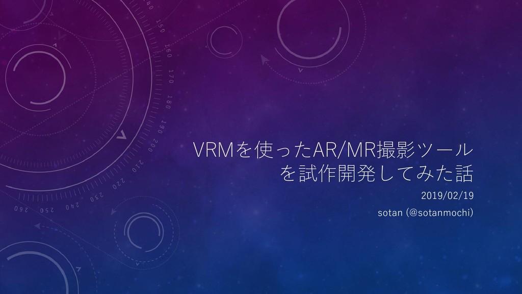 2019/02/19 sotan (@sotanmochi) VRMを使ったAR/MR撮影ツー...