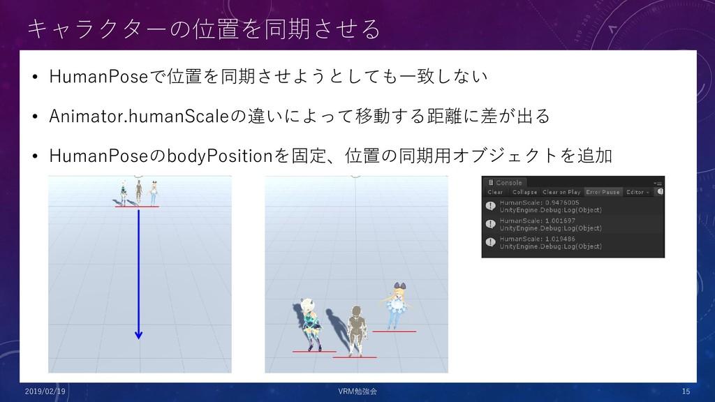 キャラクターの位置を同期させる • HumanPoseで位置を同期させようとしても一致しない ...