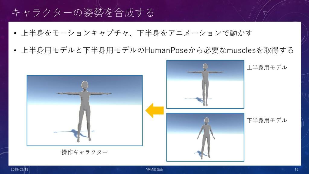 キャラクターの姿勢を合成する • 上半身をモーションキャプチャ、下半身をアニメーションで動かす...