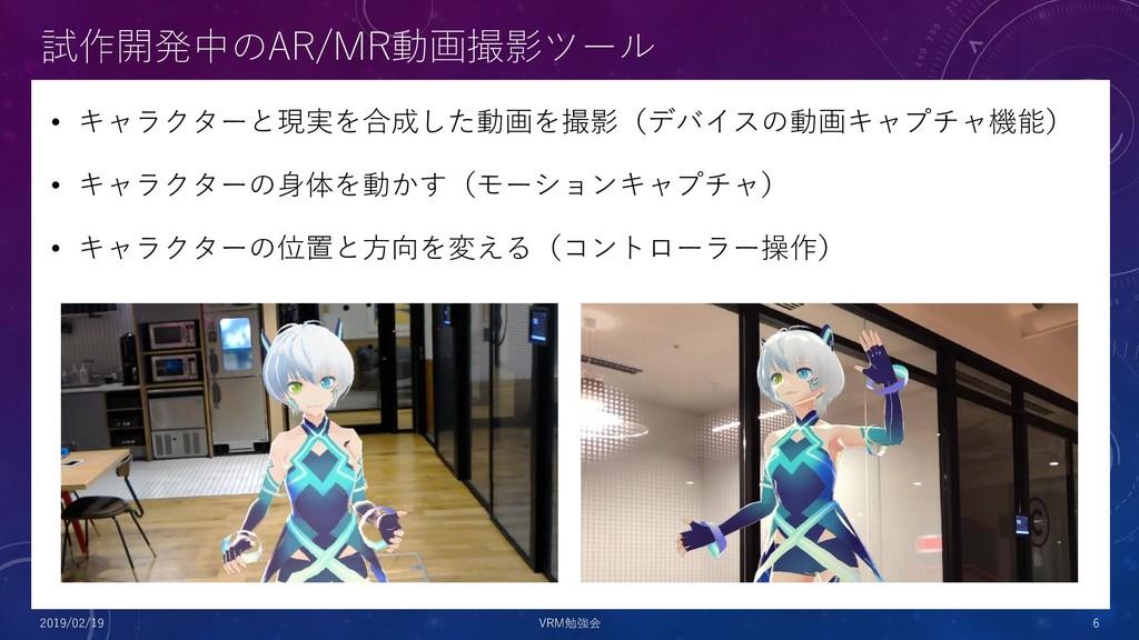 試作開発中のAR/MR動画撮影ツール • キャラクターと現実を合成した動画を撮影(デバイスの動...