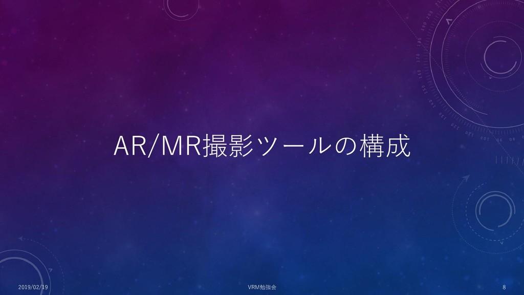 AR/MR撮影ツールの構成 2019/02/19 VRM勉強会 8