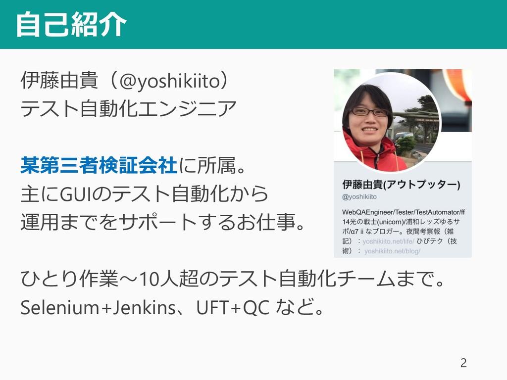 自己紹介 伊藤由貴(@yoshikiito) テスト自動化エンジニア 某第三者検証会社に所属。...