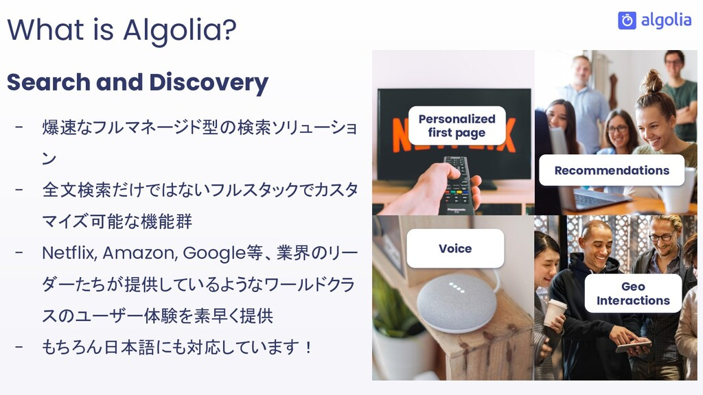 What is Algolia? Search and Discovery - 爆速なフルマネ...