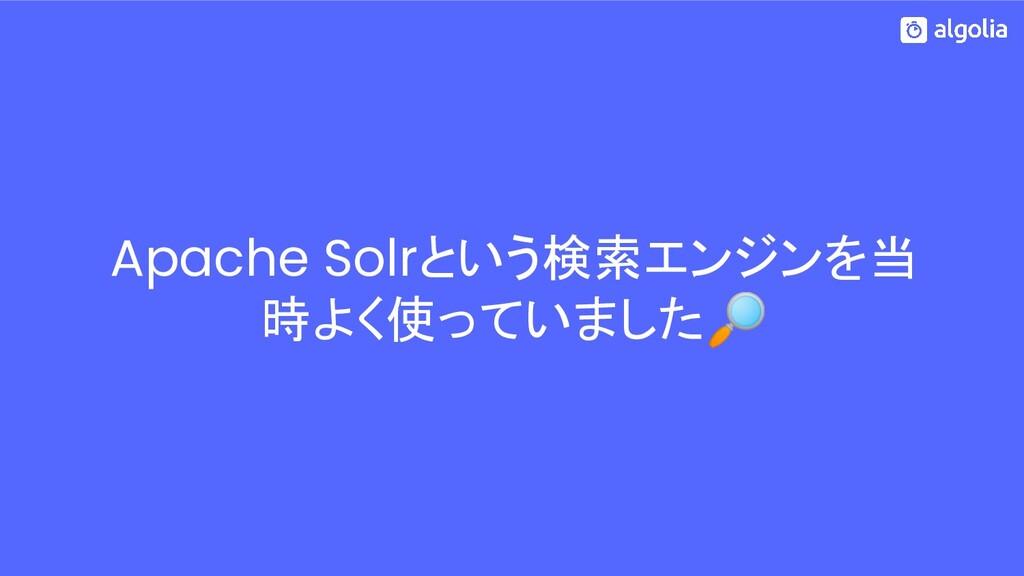 Apache Solrという検索エンジンを当 時よく使っていました