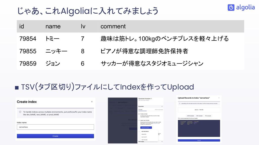 じゃあ、これAlgoliaに入れてみましょう ■ TSV(タブ区切り)ファイルにしてIndex...