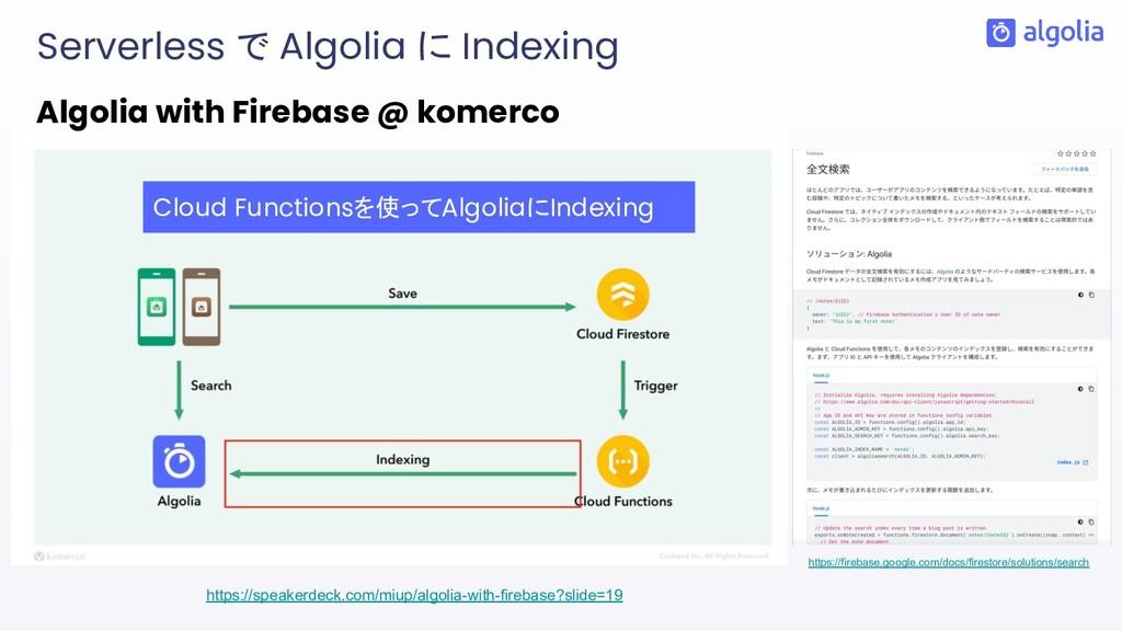 Serverless で Algolia に Indexing https://speaker...
