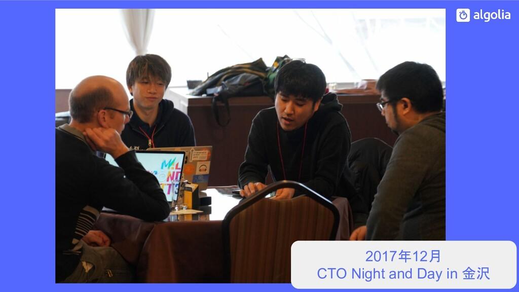 2017年12月 CTO Night and Day in 金沢