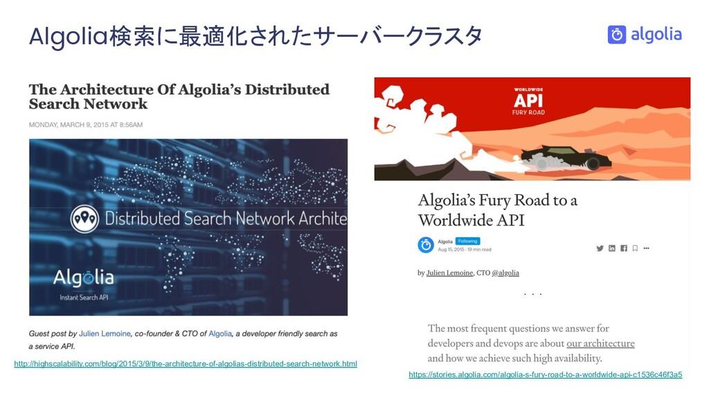 Algolia検索に最適化されたサーバークラスタ http://highscalability...