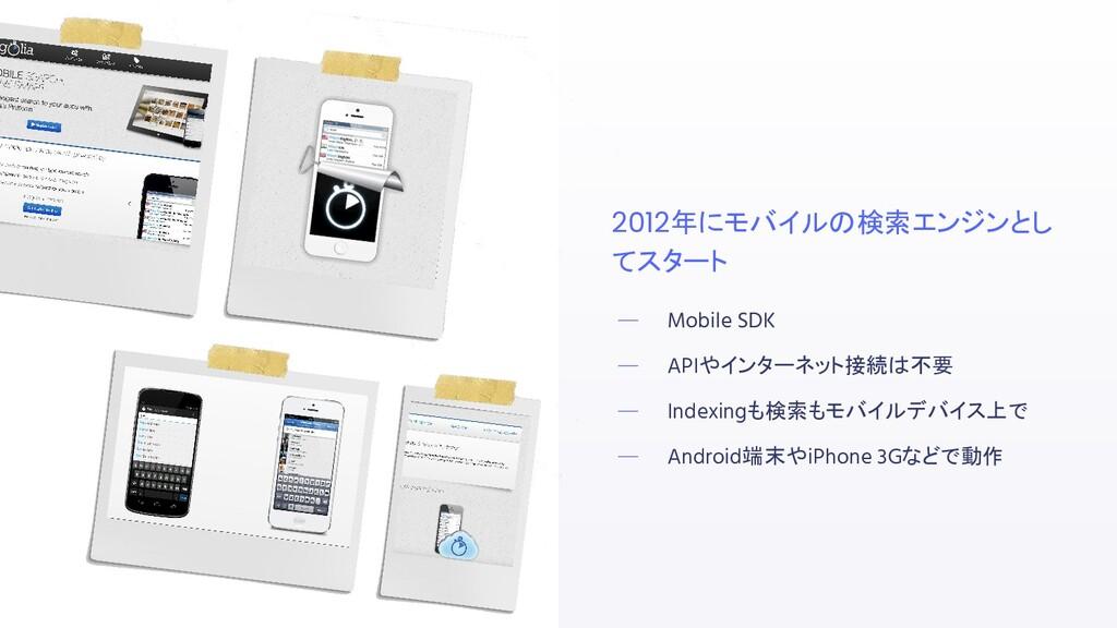 2012年にモバイルの検索エンジンとし てスタート ⏤ Mobile SDK ⏤ APIやイン...