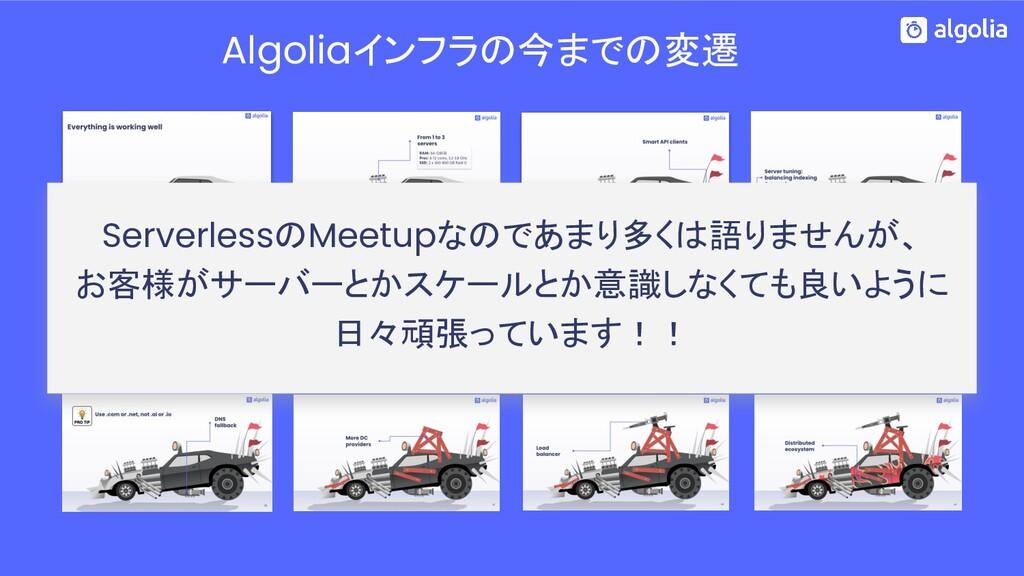 Algoliaインフラの今までの変遷 ServerlessのMeetupなのであまり多くは語り...