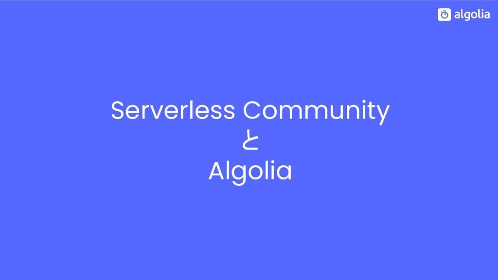 Serverless Community と Algolia
