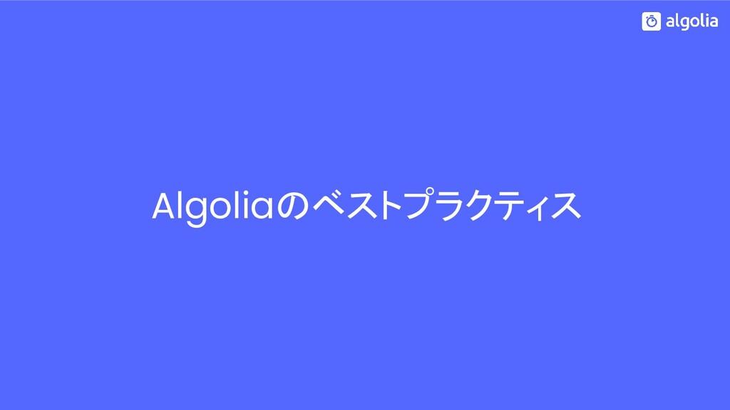 Algoliaのベストプラクティス