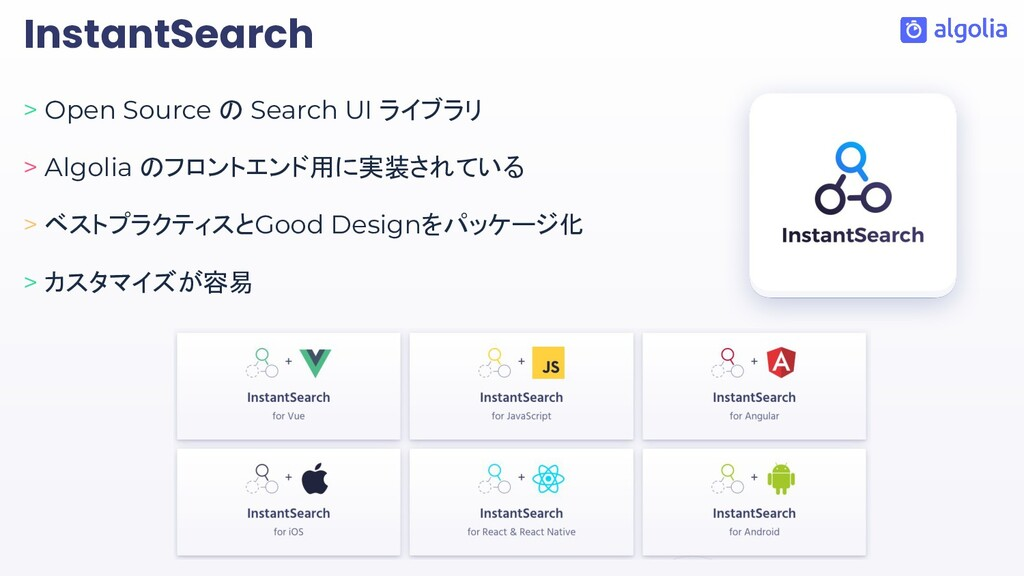 InstantSearch > Open Source の Search UI ライブラリ >...