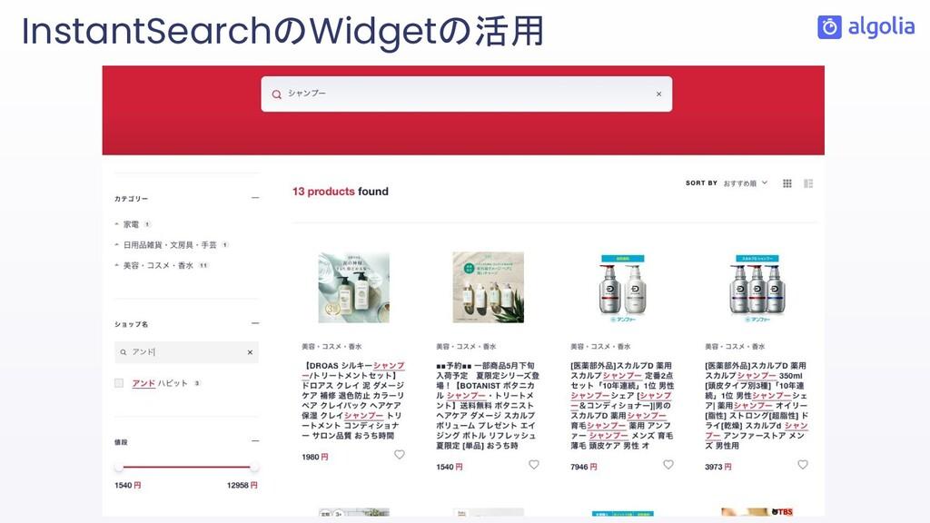 InstantSearchのWidgetの活用
