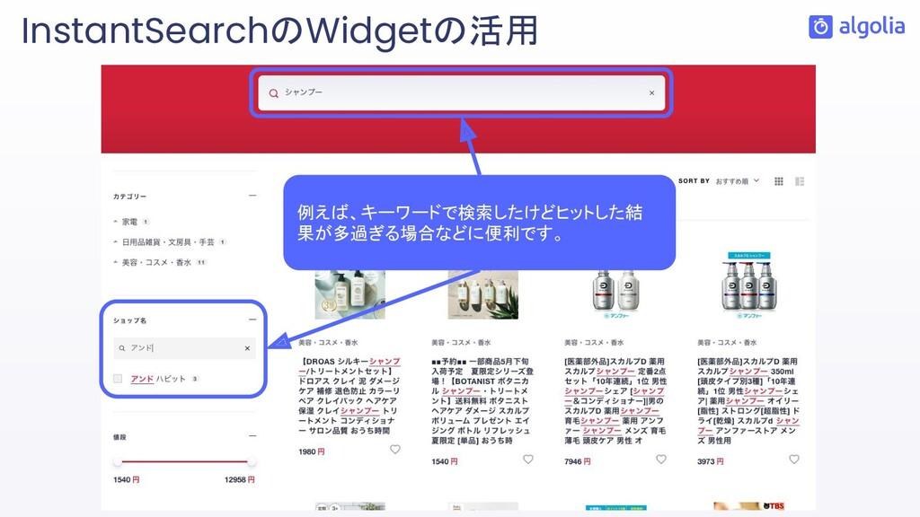 InstantSearchのWidgetの活用 例えば、キーワードで検索したけどヒットした結 ...