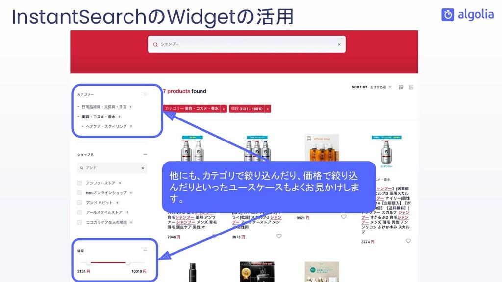 InstantSearchのWidgetの活用 他にも、カテゴリで絞り込んだり、価格で絞り込 ...