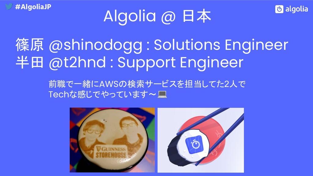 Algolia @ 日本 篠原 @shinodogg : Solutions Engineer...