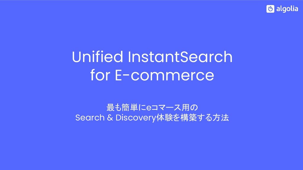 Unified InstantSearch for E-commerce 最も簡単にeコマース...