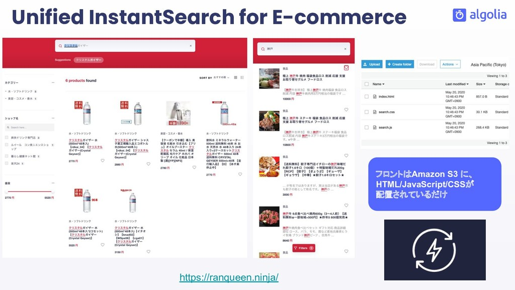 Unified InstantSearch for E-commerce https://ra...