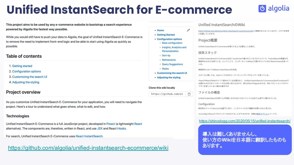 Unified InstantSearch for E-commerce https://gi...