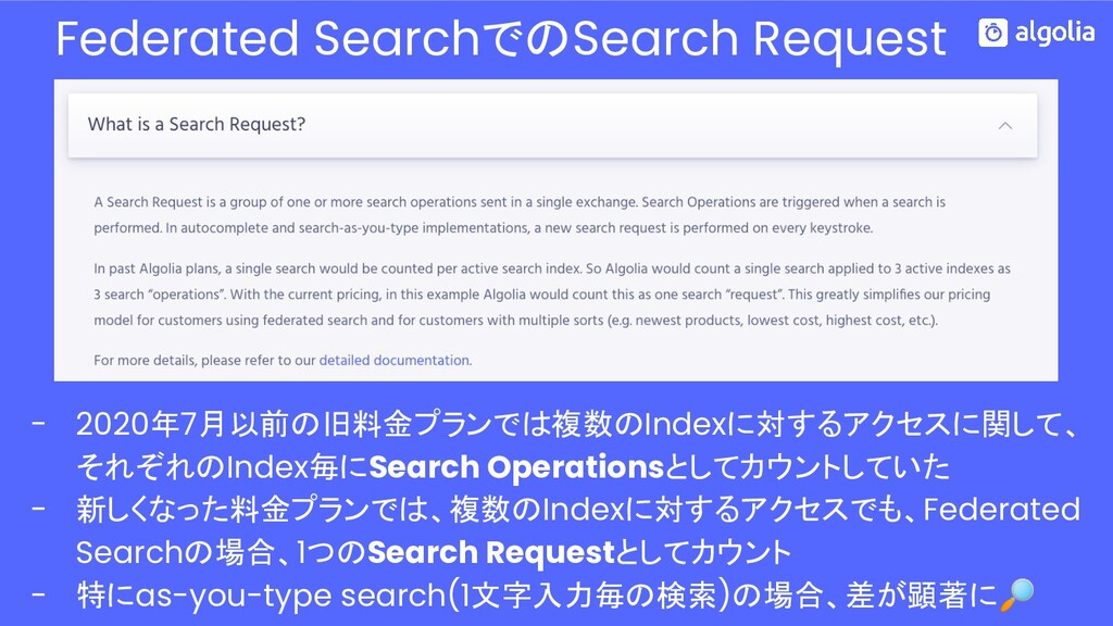 Federated SearchでのSearch Request - 2020年7月以前の旧料...