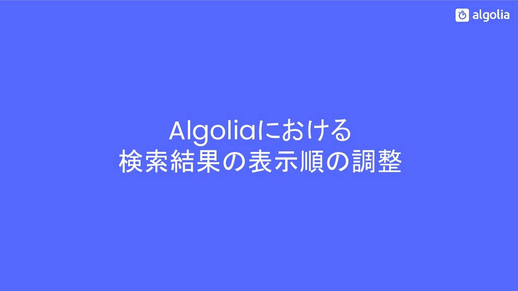 Algoliaにおける 検索結果の表示順の調整