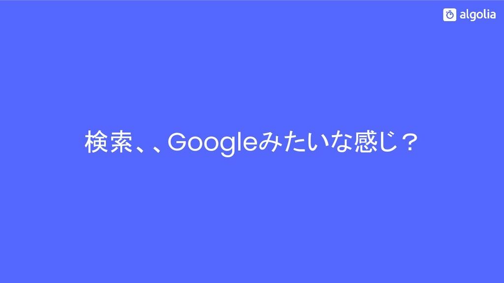 検索、、Googleみたいな感じ?