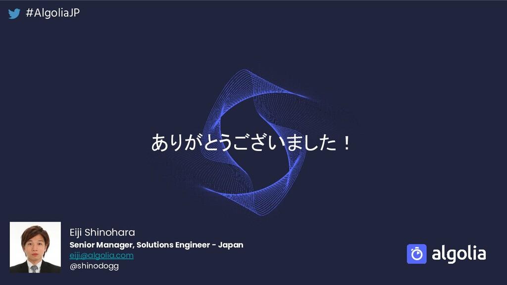 ありがとうございました! Eiji Shinohara Senior Manager, Sol...