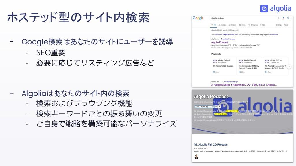 ホステッド型のサイト内検索 - Google検索はあなたのサイトにユーザーを誘導 - SEO重...