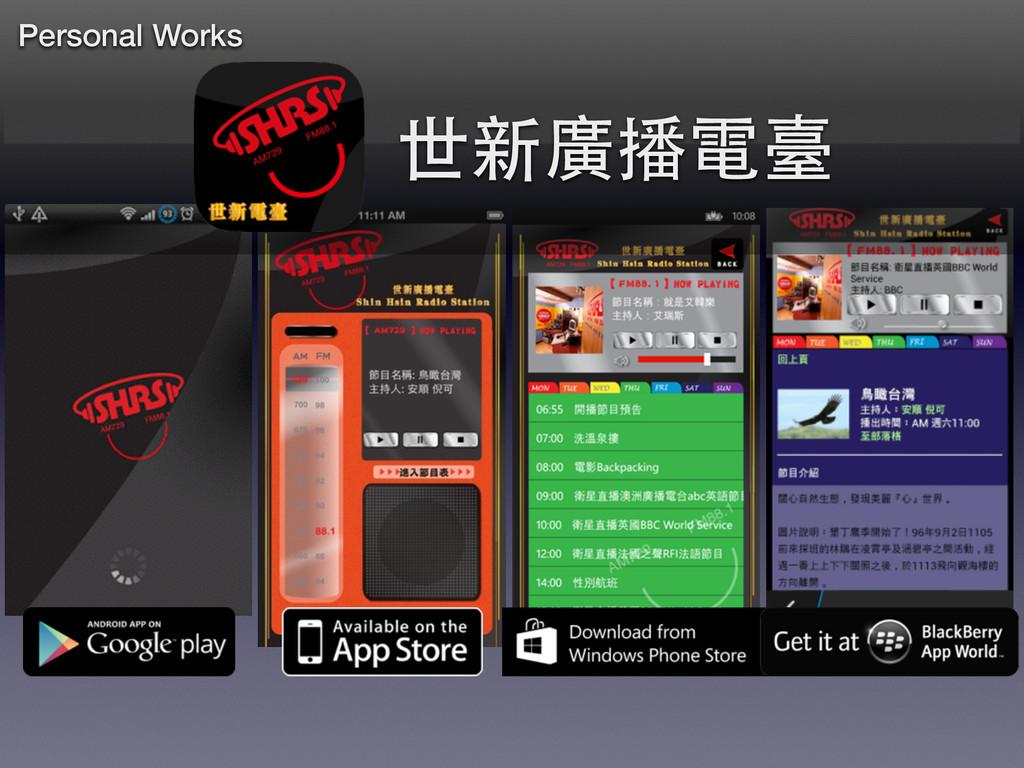 世新廣播電臺 Personal Works