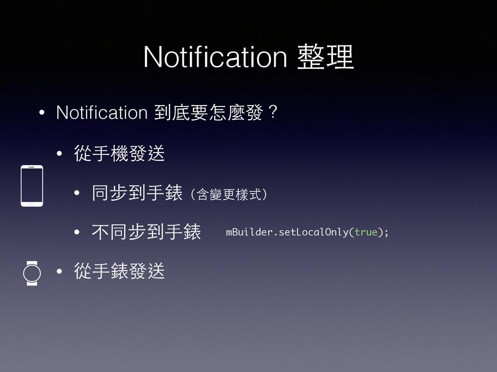 Notification 整理 • Notification 到底要怎麼發? • 從⼿手機發送 •...