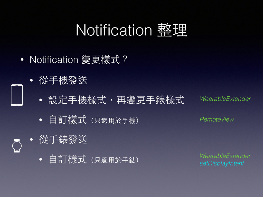 Notification 整理 • Notification 變更樣式? • 從⼿手機發送 • 設...