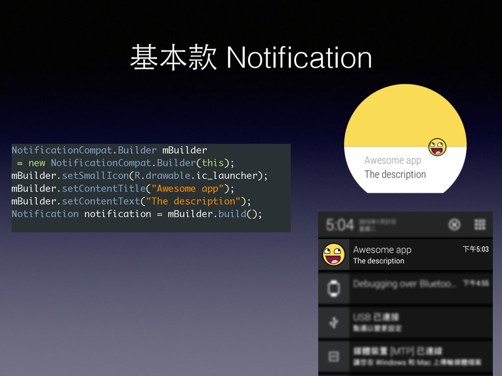 基本款 Notification NotificationCompat.Builder mBui...