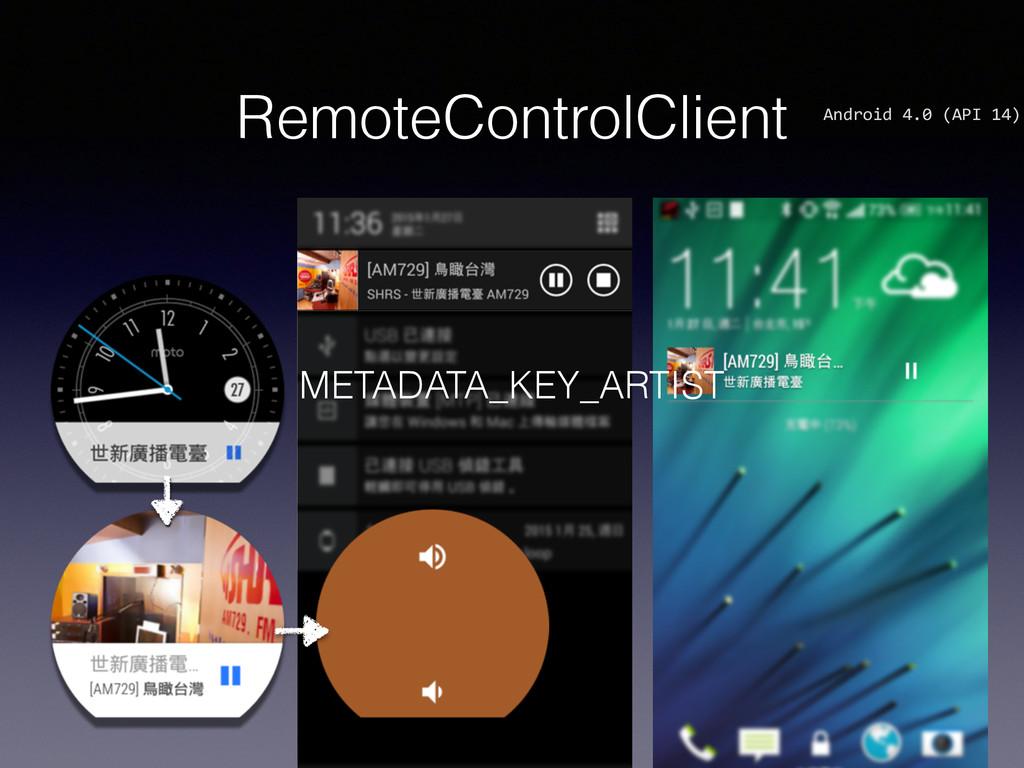 RemoteControlClient Android 4.0 (API 1...