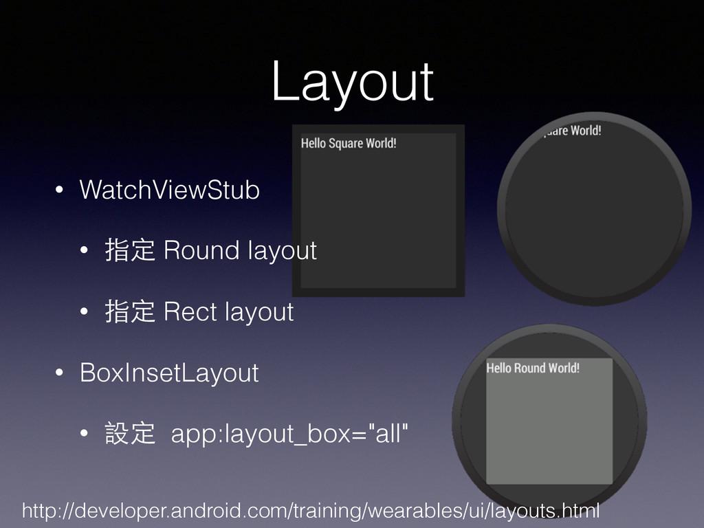 • WatchViewStub • 指定 Round layout • 指定 Rect lay...