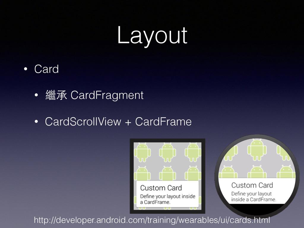 Layout • Card • 繼承 CardFragment • CardScrollVie...