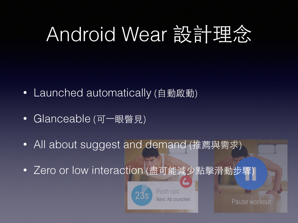 Android Wear 設計理念 • Launched automatically (⾃自動...