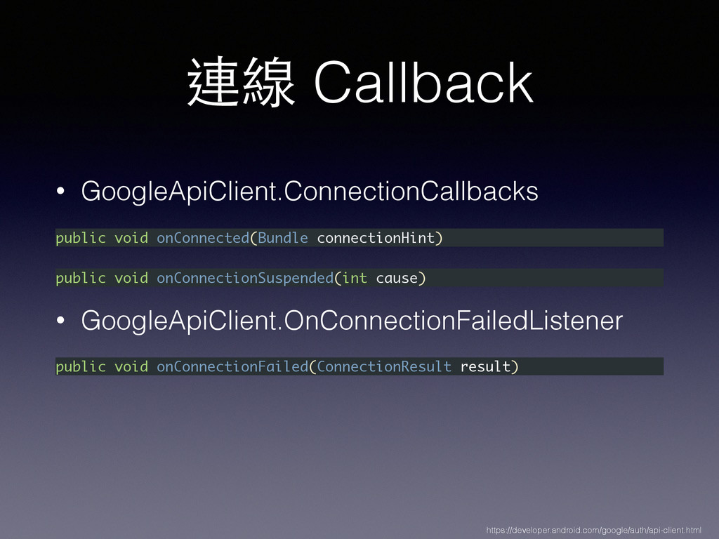 連線 Callback public void onConnected(Bundle conn...