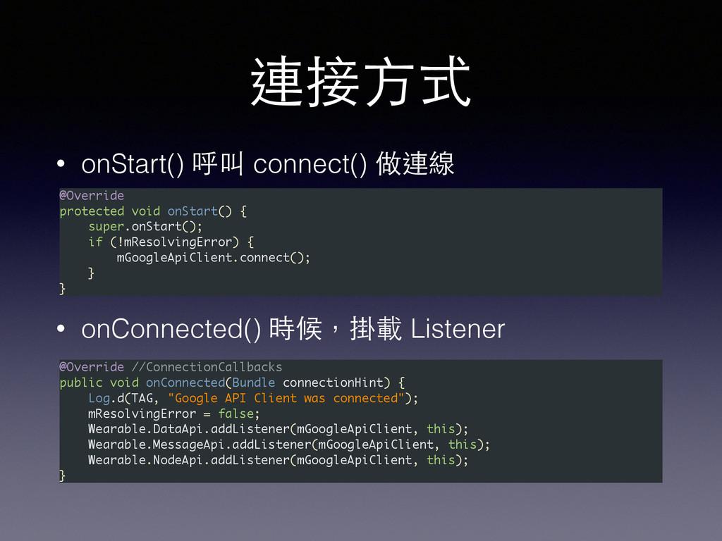 連接⽅方式 • onStart() 呼叫 connect() 做連線 @Override pr...