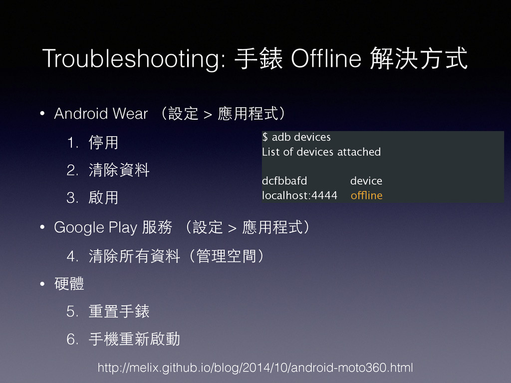 Troubleshooting: ⼿手錶 Offline 解決⽅方式 • Android Wea...