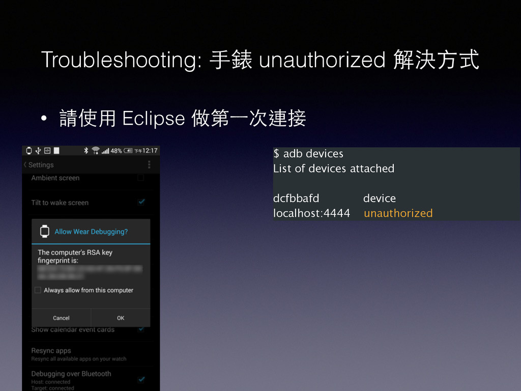 Troubleshooting: ⼿手錶 unauthorized 解決⽅方式 • 請使⽤用 ...