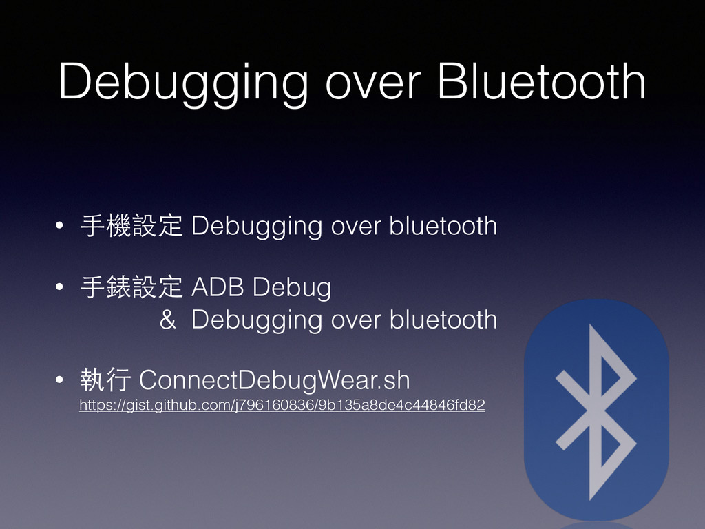 Debugging over Bluetooth • ⼿手機設定 Debugging over...